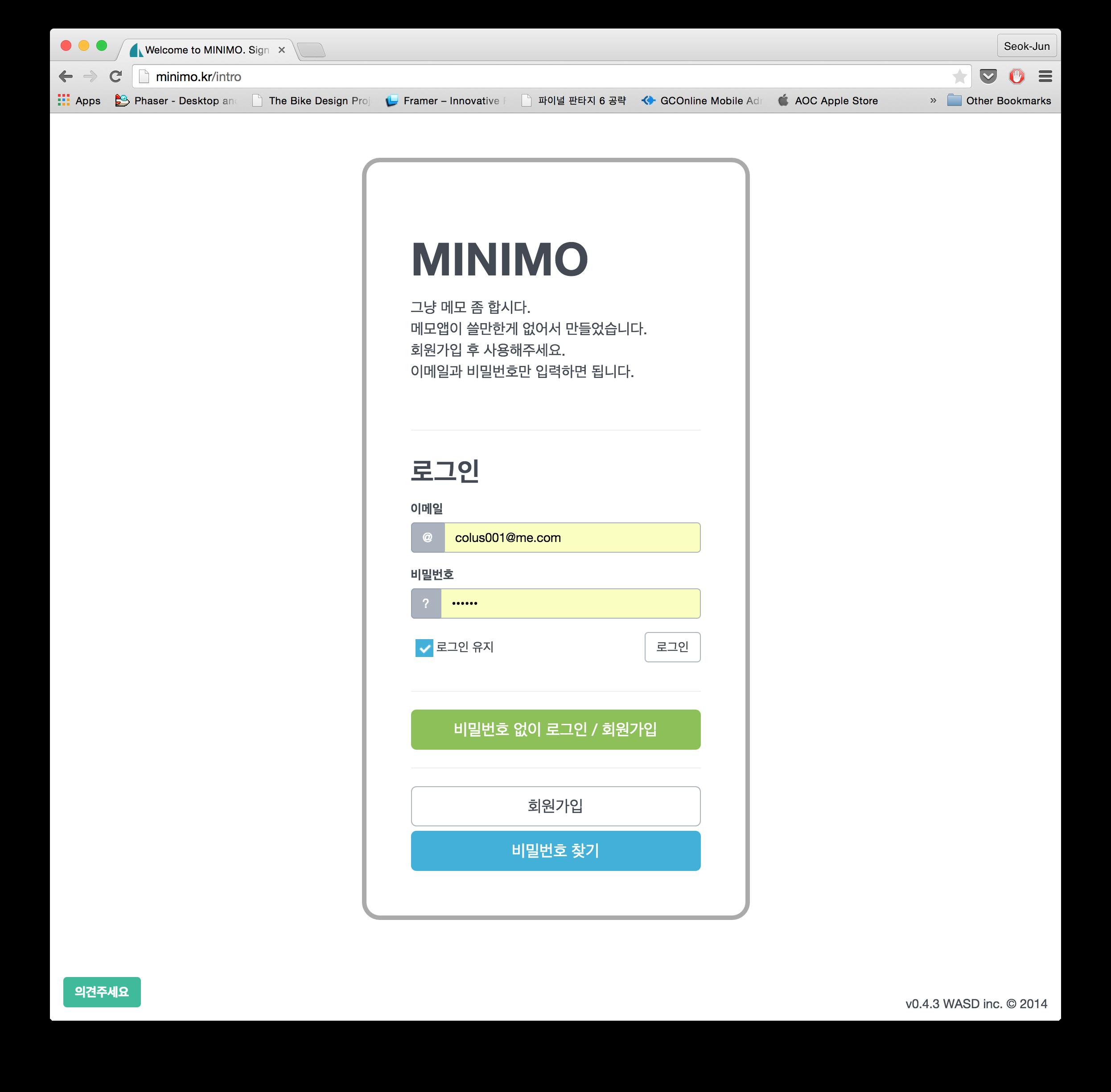 나름대로 사용자도 있는 메모앱 MINIMO